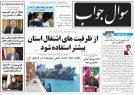 صفحه اول روزنامه های گیلان 6 مرداد 98