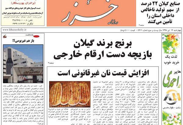 صفحه اول روزنامه های گیلان 12 تیرماه 98