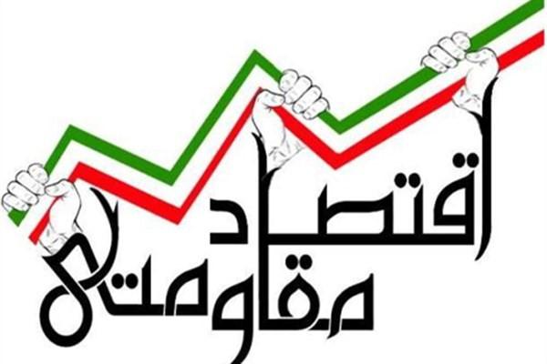انتخاب گیلان به عنوان استان راهبر سیاستهای اقتصاد مقاومتی منطقه یک کشور