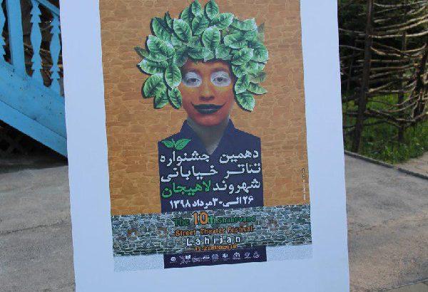 دبیرخانه دایمی تئاتر خیابانی شهروند لاهیجان افتتاح شد