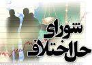 راه اندازی شورای حل اختلاف صنعت، معدن و تجارت در گیلان