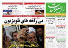 صفحه اول روزنامه ها چهارشنبه ۳۰ مرداد