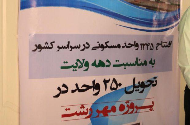 افتتاح ۲۵۰ واحد مسکن مهر ناجا در گیلان با حضور سرپرست استانداری گیلان