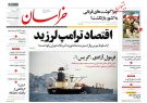صفحه اول روزنامه ها شنبه ۲۶ مرداد