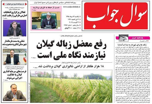 صفحه اول روزنامه های گیلان 13 مرداد 98