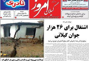 صفحه اول روزنامه های گیلان 19 مرداد 98