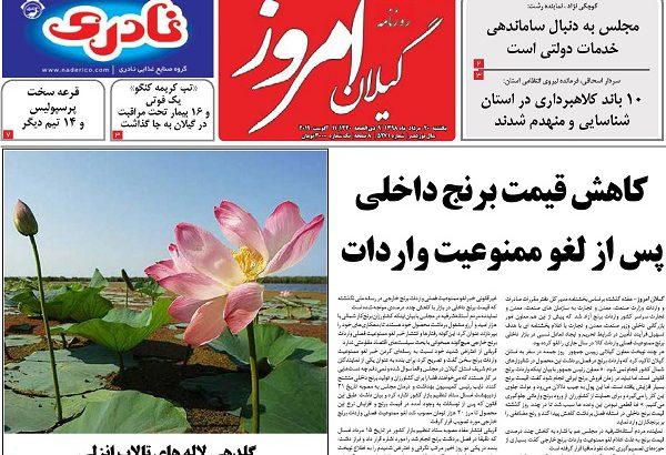 صفحه اول روزنامه های گیلان 22 مرداد 98