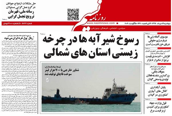 صفحه اول روزنامه های گیلان 14 مرداد 98