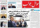 صفحه اول روزنامه های گیلان 9 شهریور 98