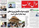 صفحه اول روزنامههای گیلان 10 شهریور 98