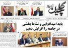 صفحه اول روزنامه های گیلان 11 شهریور 98