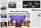 صفحه اول روزنامههای گیلان ۱۳ شهریور ۹۸