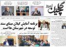 صفحه اول روزنامه های گیلان ۱۶ شهریور ۹۸