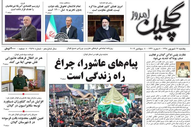 صفحه اول روزنامه های گیلان ۱۷ شهریور ۹۸