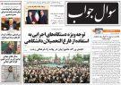 صفحه اول روزنامههای گیلان ۲۰ شهریور ۹۸