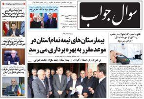 صفحه اول روزنامه های گیلان ۲۴ شهریور 98