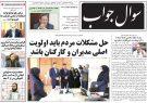 صفحه اول روزنامههای گیلان 25 شهریور 98