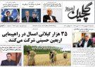 صفحه اول روزنامه های گیلان 26 شهریور 98