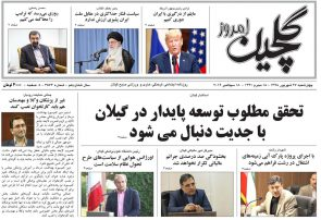 صفحه اول روزنامههای گیلان 27 شهریور 98
