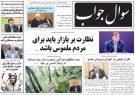 صفحه اول روزنامههای گیلان ۲۸ شهریور ۹۸