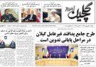 صفحه اول روزنامه های گیلان 30 شهریور 98