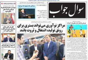 صفحه اول روزنامه های گیلان 31 شهریور 98: