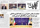 صفحه اول روزنامههای گیلان اول مهر ۹۸
