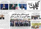 صفحه اول روزنامه های گیلان دوم مهر ۹۸