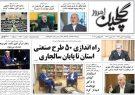 صفحه اول روزنامههای گیلان سوم مهر ۹۸