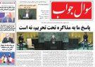 صفحه اول روزنامههای گیلان 4 مهر 98