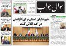 صفحه اول روزنامه های گیلان ۶ مهر 98