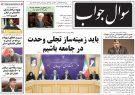 صفحه اول روزنامه های گیلان ۸ مهر ۹۸