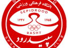 گروه معادن مبارکی اسپانسر جدید باشگاه سپیدرود