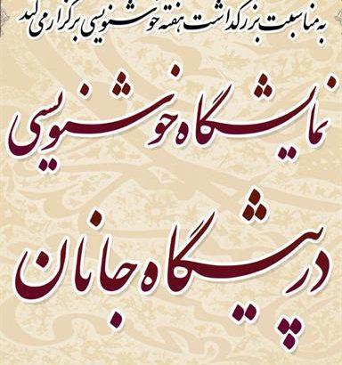 نمایشگاه در پیشگاه جانان در لاهیجان برپا می شود