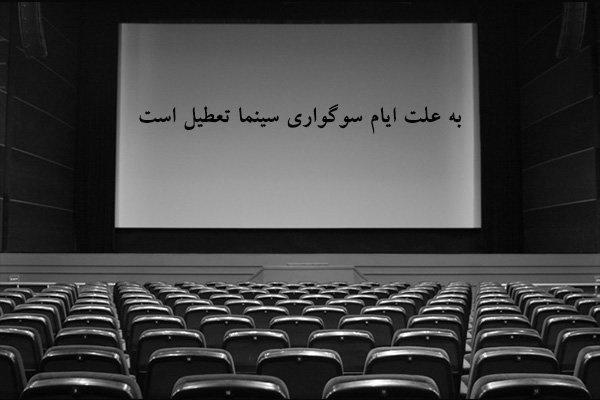 سینماهای گیلان ۲۶ و ۲۷ مهر ماه تعطیل است