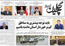 صفحه اول روزنامههای گیلان ۹ شهریور ۹۸