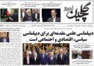 صفحه اول روزنامههای گیلان ۱۰ مهر ۹۸