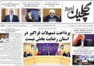 صفحه اول روزنامههای گیلان ۱۱ مهر ۹۸