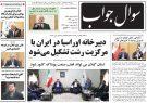 صفحه اول روزنامههای گیلان ۱۳ مهر ۹۸