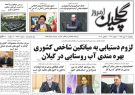 صفحه اول روزنامه های گیلان ۱۴ مهر ۹۸