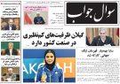 صفحه اول روزنامههای گیلان ۱۵ مهر ۹۸