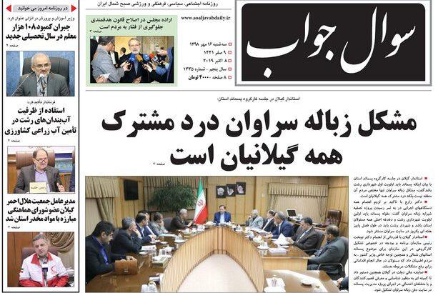 صفحه اول روزنامههای گیلان ۱۶ مهر ۹۸