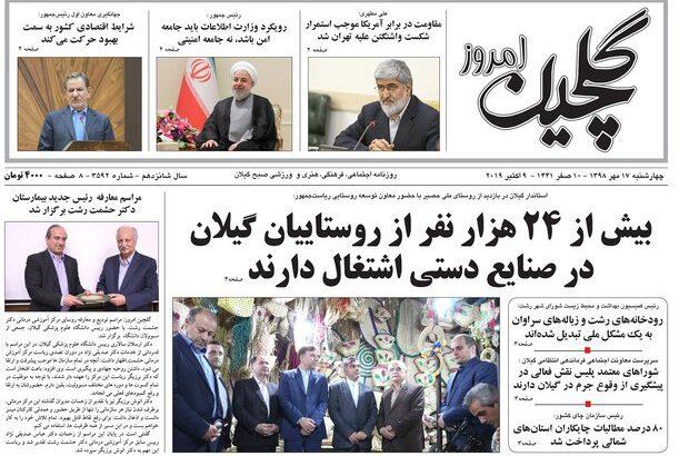 صفحه اول روزنامههای گیلان ۱۷ مهر ۹۸