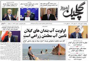 صفحه اول روزنامه های گیلان ۲۱ مهر ۹۸