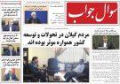 صفحه اول روزنامههای گیلان ۲۳ مهر ۹۸