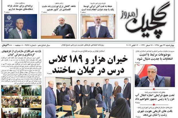 صفحه اول روزنامههای گیلان ۲۴ مهر ۹۸
