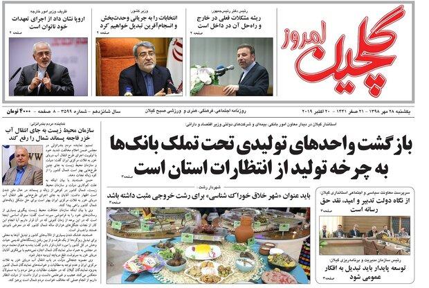 صفحه اول روزنامههای گیلان ۲۸ مهر ۹۸