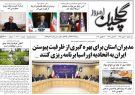 صفحه اول روزنامههای گیلان ۳۰ مهر ۹۸