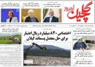 صفحه اول روزنامههای گیلان چهارم آبان ۹۸