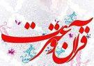 درخشش دو دانشجو از گیلان در جشنواره قرآن و عترت کشور